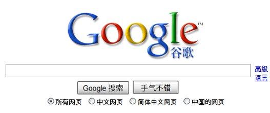 Google se las ingenia para seguir en China
