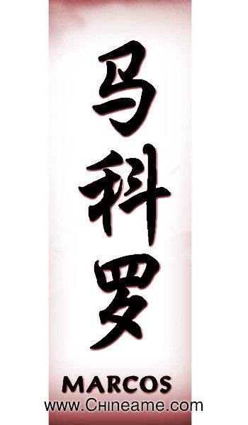 Tu nombre en chino arabe japones etc